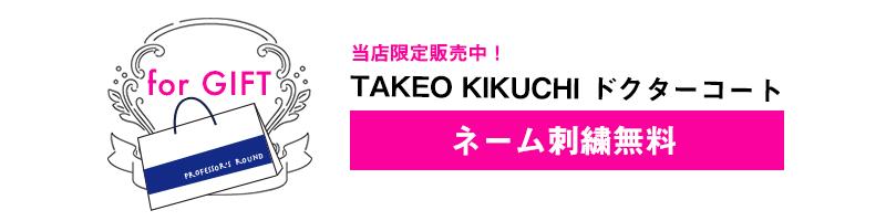<ギフトにも!>TAKEO KIKUCHI 白衣・ネーム刺繍無料