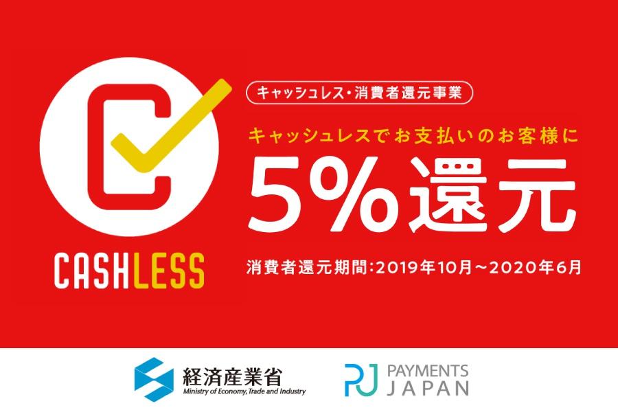 キャッシュレス・5%還元