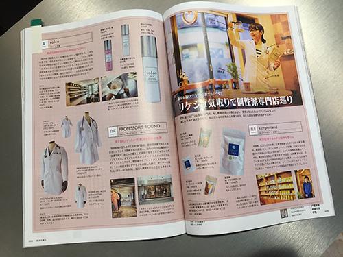 雑誌「散歩の達人」3月号に掲載されました